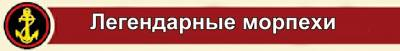 s74503906 Военное счастье генерала Гордеева - Независимый проект =Морская Пехота России=