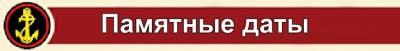 s80570954 27 ноября в ВС РФ отмечается День морской пехоты - Независимый проект =Морская Пехота России=