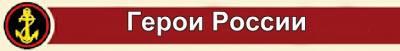 s93784520 Герои Российской Федерации - Независимый проект =Морская Пехота России=
