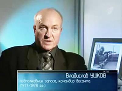 s03314800 Секретная война комбата Ушкова 38 лет спустя - Независимый проект =Морская Пехота России=
