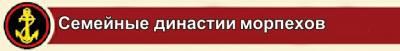 s48766401 Вектор семейной традиции подполковника МП Бережного Александра Ивановича - Независимый проект =Морская Пехота России=