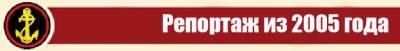 s69199784 Морская Пехота в лицах... - Независимый проект =Морская Пехота России=