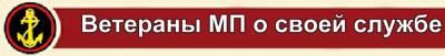 s85209910 Боевые службы - Независимый проект =Морская Пехота России=