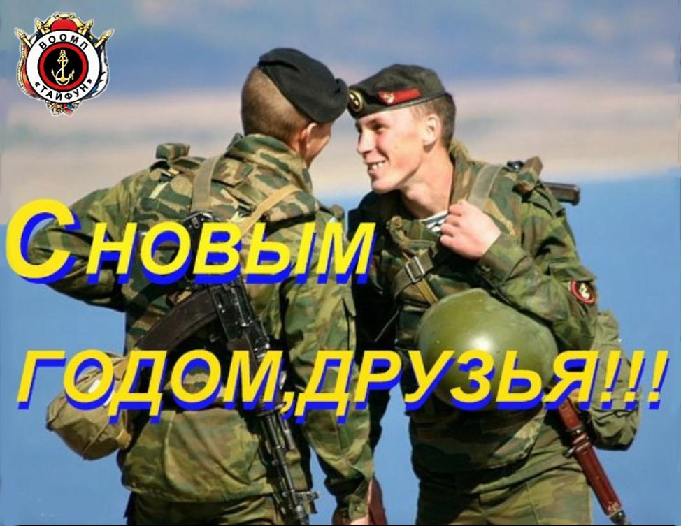 06889366 С НОВЫМ ГОДОМ, ДОРОГИЕ МОРСКИЕ ПЕХОТИНЦЫ!!! - Независимый проект =Морская Пехота России=