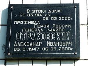36583046 6 МАРТА-ДЕНЬ ПАМЯТИ ГЕРОЯ РОССИИ ГЕНЕРАЛА ОТРАКОВСКОГО АЛЕКСАНДРА ИВАНОВИЧА - Независимый проект =Морская Пехота России=