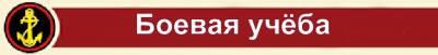 38185538 Балтийский флот - Независимый проект =Морская Пехота России=