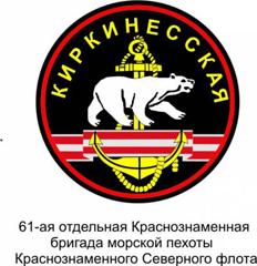 42984605 6 МАРТА-ДЕНЬ ПАМЯТИ ГЕРОЯ РОССИИ ГЕНЕРАЛА ОТРАКОВСКОГО АЛЕКСАНДРА ИВАНОВИЧА - Независимый проект =Морская Пехота России=