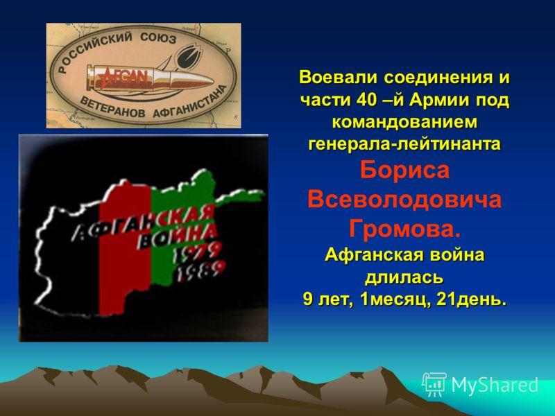 54877929 25 ДЕКАБРЯ – ДЕНЬ ВВОДА ВОЙСК В АФГАНИСТАН - Независимый проект =Морская Пехота России=