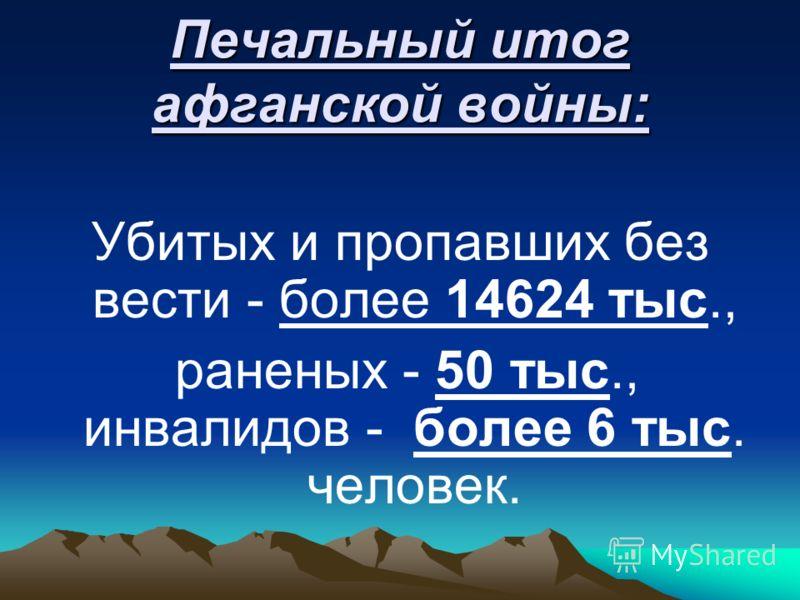 94025089 25 ДЕКАБРЯ – ДЕНЬ ВВОДА ВОЙСК В АФГАНИСТАН - Независимый проект =Морская Пехота России=