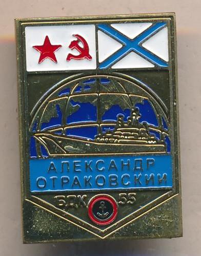 s04924243 6 МАРТА-ДЕНЬ ПАМЯТИ ГЕРОЯ РОССИИ ГЕНЕРАЛА ОТРАКОВСКОГО АЛЕКСАНДРА ИВАНОВИЧА - Независимый проект =Морская Пехота России=