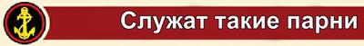 s07030932 Роты просят огня - Независимый проект =Морская Пехота России=