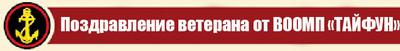 s11602340 Поздравляем нашего боевого товарища генерал –майора Трофименко Владимира Павловича с днём рождения!!! - Независимый проект =Морская Пехота России=
