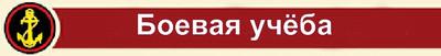 s49389271 Каспийская флотилия - Независимый проект =Морская Пехота России=