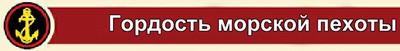 s73768914 Морская Пехота в лицах... - Независимый проект =Морская Пехота России=