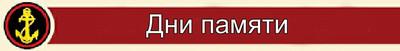 s91902347 25 ДЕКАБРЯ – ДЕНЬ ВВОДА ВОЙСК В АФГАНИСТАН - Независимый проект =Морская Пехота России=