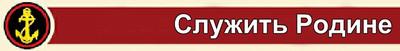 s92334297 Морская Пехота в лицах... - Независимый проект =Морская Пехота России=