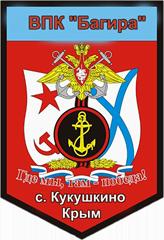 42883181 ПРИСВОЕНИЕ ВПК ЮНЫХ МОРСКИХ ПЕХОТИНЦЕВ « БАГИРА» ИМЕНИ ГЕРОЯ РОССИИ СЕРГЕЯ ФИРСОВА - Независимый проект =Морская Пехота России=