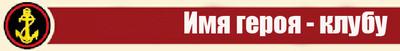 s30189441 ПРИСВОЕНИЕ ВПК ЮНЫХ МОРСКИХ ПЕХОТИНЦЕВ « БАГИРА» ИМЕНИ ГЕРОЯ РОССИИ СЕРГЕЯ ФИРСОВА - Независимый проект =Морская Пехота России=
