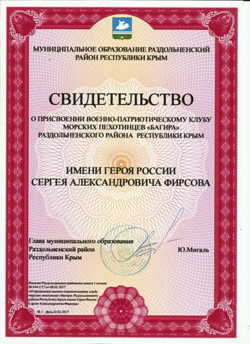 s34456512 ПРИСВОЕНИЕ ВПК ЮНЫХ МОРСКИХ ПЕХОТИНЦЕВ « БАГИРА» ИМЕНИ ГЕРОЯ РОССИИ СЕРГЕЯ ФИРСОВА - Независимый проект =Морская Пехота России=