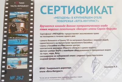s68647262 ПРИСВОЕНИЕ ВПК ЮНЫХ МОРСКИХ ПЕХОТИНЦЕВ « БАГИРА» ИМЕНИ ГЕРОЯ РОССИИ СЕРГЕЯ ФИРСОВА - Независимый проект =Морская Пехота России=