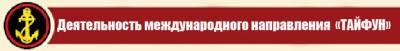"""s76112307 Деятельность международного направления ВООМП """"ТАЙФУН"""" - Независимый проект =Морская Пехота России="""