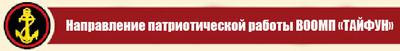 s37136272 НАПРАВЛЕНИЕ ПАТРИОТИЧЕСКОЙ РАБОТЫ ВОО МП «ТАЙФУН» - Независимый проект =Морская Пехота России=